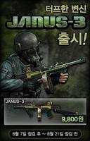 Janus3 koreaposter
