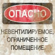 De depot Russian sign 3
