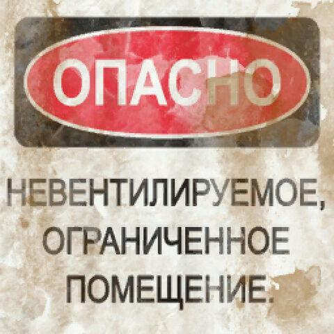 File:De depot Russian sign 3.jpg
