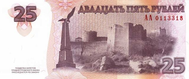 File:Transnistria 25 Rubles 2007 r.jpg