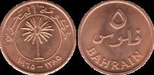 Bahrain 5 fils 1965