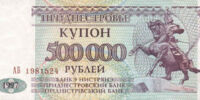Transnistrian 500,000 ruble banknote