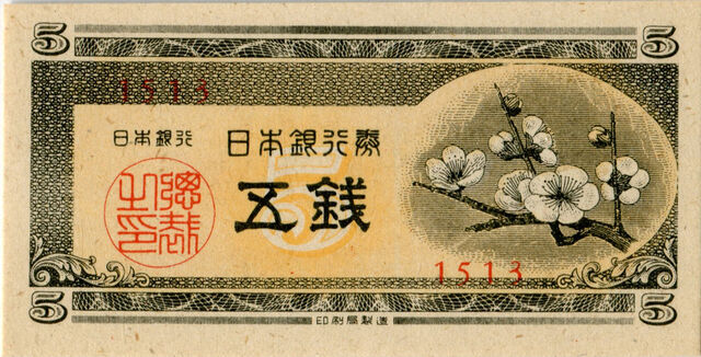 File:Series A 5 sen Bank of Japan note - front.jpg