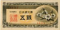Japanese 5 sen banknote