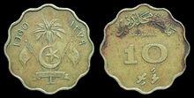 Maldives 10 laari 1960 nickel-bronze