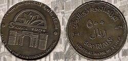 Yemen 500 rials coin 2004 Cu-Ni-Zn
