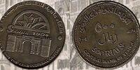Yemeni 500 rial coin