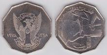 Sudan 1 pound coin 1978