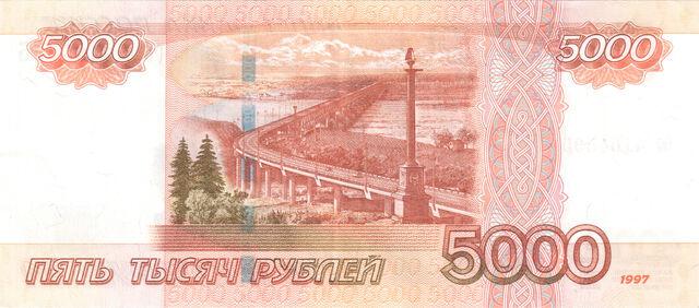 File:Banknote 5000 rubles (1997) back.jpg