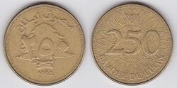 Lebanon 250 lira coin 1995