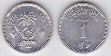 Maldives laari 1970
