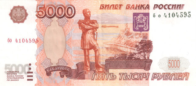 File:Banknote 5000 rubles (1997) front.jpg