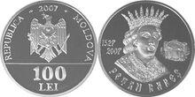 Moldova 100 lei P.Rareş 2007