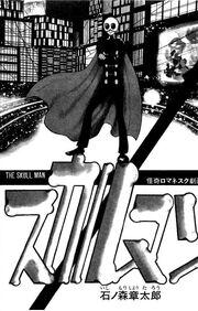 Skullman Manga
