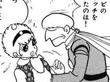 File:Helen manga2.png
