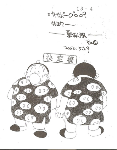 File:Cyborg 006-Model Sheet3.png