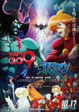 009 vs Devilman poster 02
