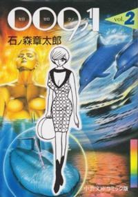 File:009-1 manga.jpg