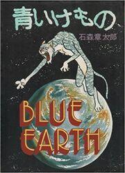 Blue Earth original manga