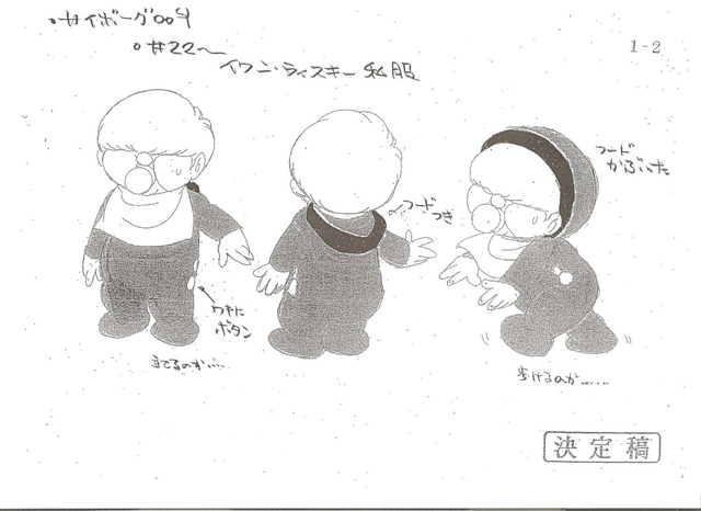 File:Cyborg 001-Model Sheet2.png