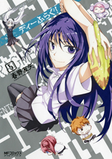 File:D-frag! manga vol 5.jpg