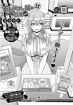 Chapter 43 Cover JP