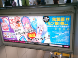 MonsterMusumeSubwayBanner