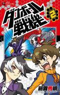 Db manga volume2
