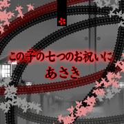 Konoko no nanatsu no oiwaini (X2)