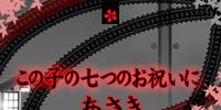 Konoko no nanatsu no oiwaini