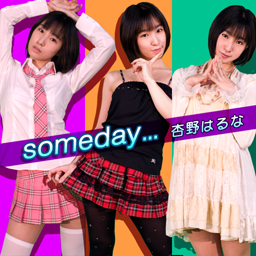 File:Someday.png