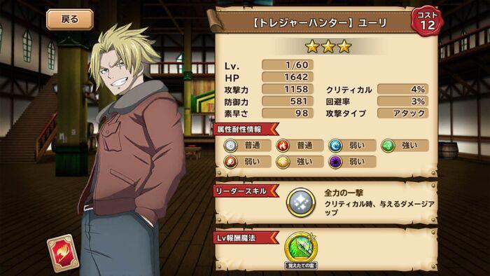 Yuri - Treasure Hunter-0
