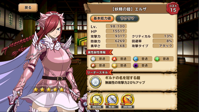 File:Fairy erza.png