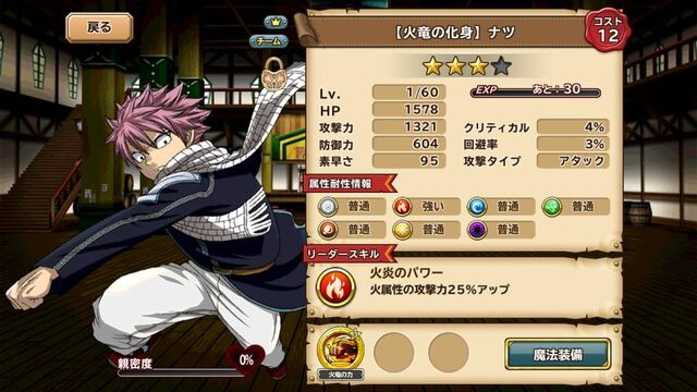 File:Natsu - Fire Dragon's Incarnation.jpg