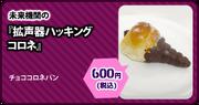 Udg animega cafe menu alt food (2)
