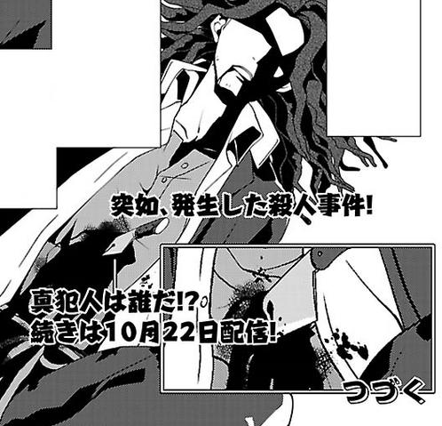 File:Danganronpa Demo Manga Panel 2.png
