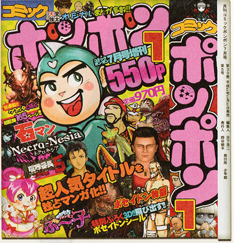 File:Comic Ponpon cover.png