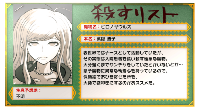 File:Hit List Hiroko Hagakure (JP).png
