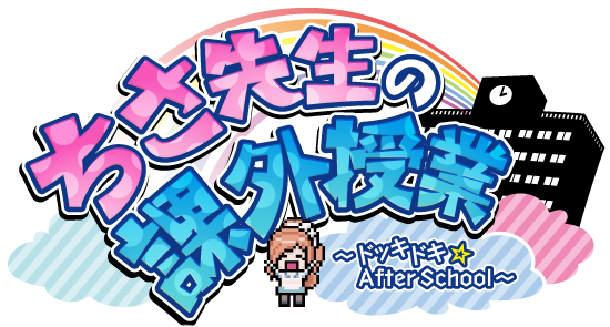 File:Chisa-sensei's Extracurricular Lesson Logo.png