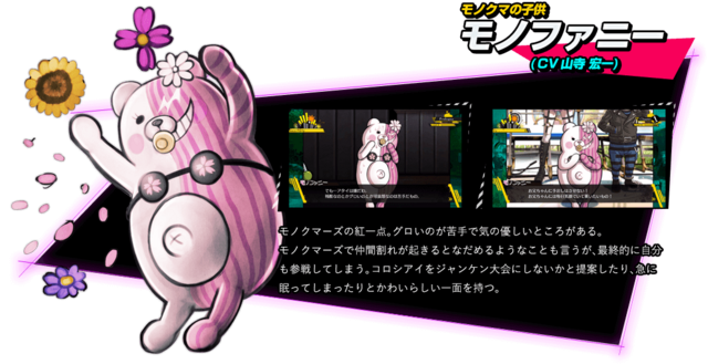 File:Monofunny Monophanie Danganronpa V3 Official Japanese Website Profile.png