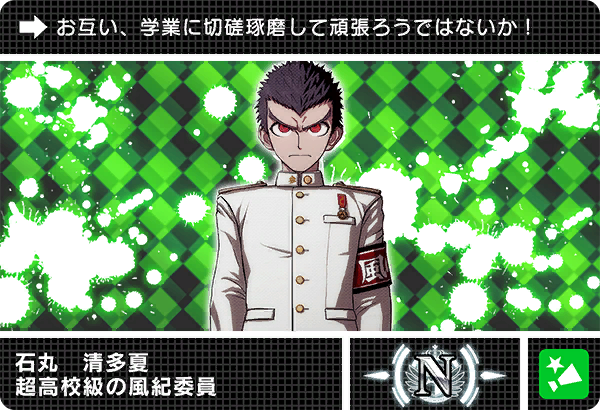 File:Danganronpa V3 Bonus Mode Card Kiyotaka Ishimaru N JP.png