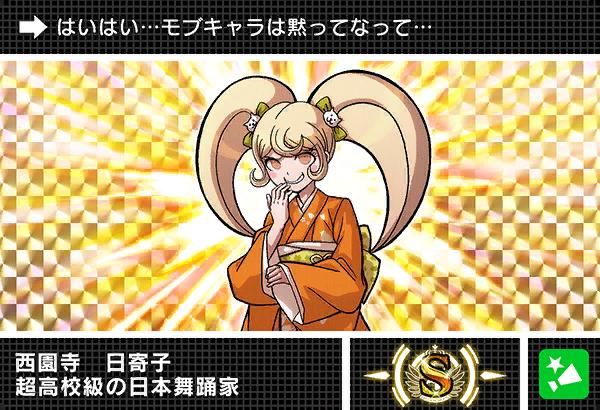 File:Danganronpa V3 Bonus Mode Card Hiyoko Saionji S JPN.png