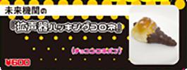File:UDG Animega cafe Food (2).png