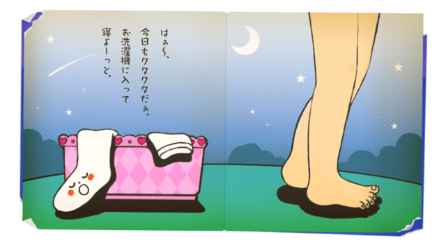 File:Socki the Sock Book Page 5 (Jpn).png
