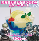 DRV3 cafe collaboration food 2 (2)