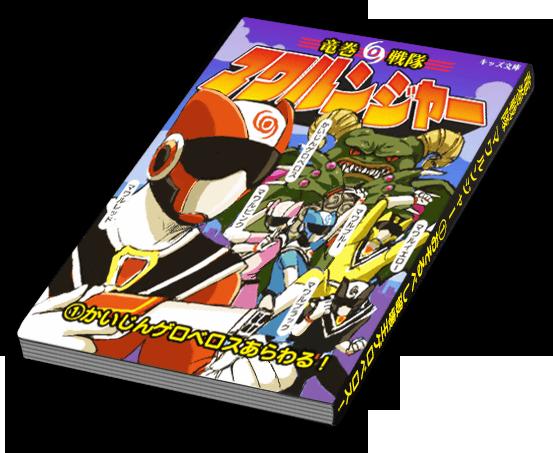 File:Tornado Sentai Spin Ranger JP.png
