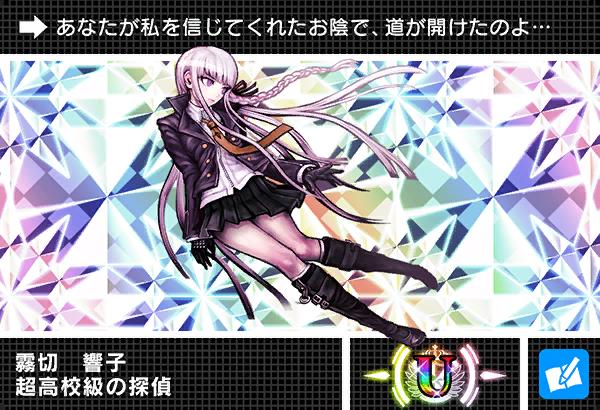 File:Danganronpa V3 Bonus Mode Card Kyoko Kirigiri U JP.png