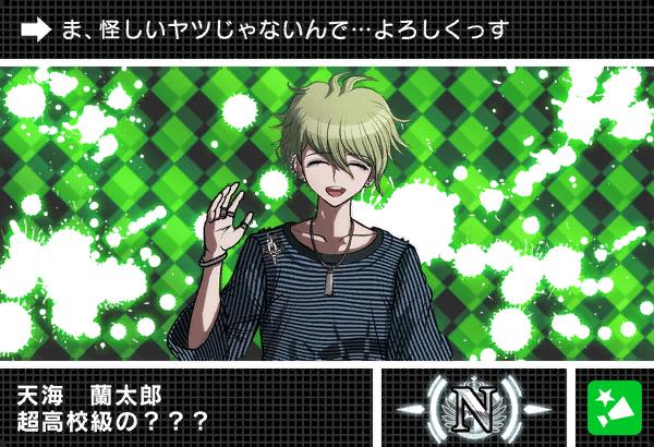 File:Danganronpa V3 Bonus Mode Card Rantaro Amami N JP.png