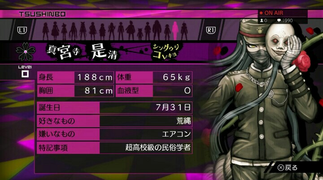 File:New Danganronpa V3 Korekiyo Shinguji Report Card (Trial Version).png