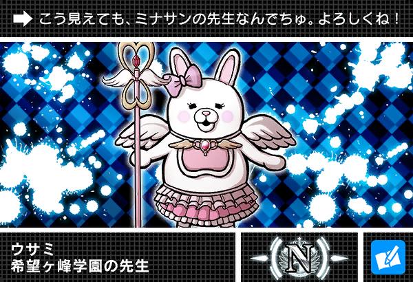 File:Danganronpa V3 Bonus Mode Card Usami N JPN.png